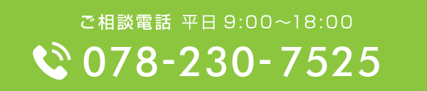 ご相談電話 平日9:00〜18:00 電話番号078-230-7525